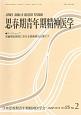 思春期青年期精神医学 25-2 2016.3 ワークショップ 児童福祉施設における思春期の心理ケア