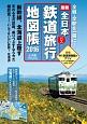 最新・全日本鉄道・バス旅行地図帳 2016 全線・全駅を一冊に!