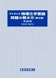 アトキンス 物理化学要論 問題の解き方<英語版・第6版>