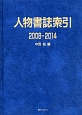 人物書誌索引 2008-2014