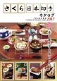 さくら日本切手カタログ 2017