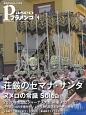 パセオフラメンコ 2016.4 特集:荘厳のセマナ・サンタ 本気だったら、パセオ(382)