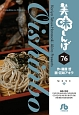 美味しんぼ(76)