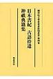 日本書紀・古語拾遺・神祇典籍集 國學院大學貴重書影印叢書4 大學院開設六十周年記念