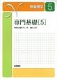 新・看護学<第16版> 専門基礎5 保健医療福祉のしくみ 看護と法律(5)