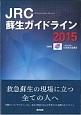 JRC蘇生ガイドライン 2015