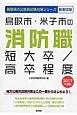 鳥取県の公務員試験対策シリーズ 鳥取市・米子市の消防職短大卒/高卒程度 教養試験 2017