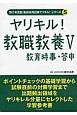 ヤリキル!教職教養 教育時事・答申 2017 (5)