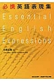 必携英語表現集 Essential English Expressions