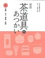 実用・茶道具のあつかい 掛物 花入・薄板 茶壺 (6)