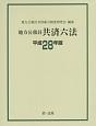 地方公務員 共済六法 平成28年