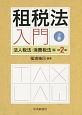 租税法入門(上) 法人税法・消費税法編<第2版>