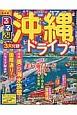 るるぶ 沖縄ドライブ 2017 爽快!美ら海ロード20コース