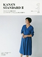 KANA'S STANDARD スタイリスト佐藤かなのシンプルパターンでとことん楽しむ服作り (2)