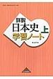 詳説 日本史学習ノート(上)