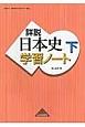 詳説 日本史学習ノート(下)