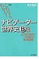 ナビゲーター世界史B 近世の始まり~19世紀の徹底理解<新版> (3)