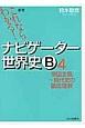 ナビゲーター世界史B 帝国主義~現代史の徹底理解<新版> (4)