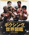 ボクシング世界図鑑 史上最強のボクサーがわかる!