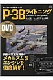 P-38ライトニング 第二次大戦機DVDアーカイブ
