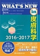 WHAT'S NEW in 皮膚科学 2016-2017 Dermatology Year Book