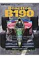 GP CAR STORY ベネトンB190・フォード (15)