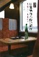 北陸 日本酒ほろ酔い紀行 酒と肴とうつわ、ときどき列車
