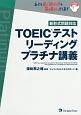 TOEICテストリーディングプラチナ講義 新形式問題対応