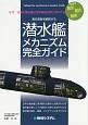 潜水艦のメカニズム完全ガイド なぜ、日本の潜水艦は世界最高水準と言われるのか?