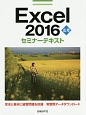 Excel 2016 応用 セミナーテキスト
