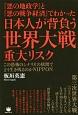 『悪の地政学』と『悪の戦争経済』でわかった日本人が背負う世界大戦重大リスク この恐怖のシナリオの狭間でどう生き残るのかNIPP