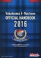 Yokohama F・Marinos OFFICIAL HANDBOOK 2016