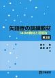失語症の訓練教材<第2版> 140の教材と活用法