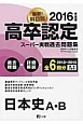 高卒認定 スーパー実戦過去問題集 日本史A・B 2016 最新!科目別