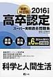 高卒認定 スーパー実戦過去問題集 科学と人間生活 2016 最新!科目別(2016)