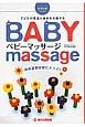 BABY massage 子どもの成長と発達を支援する