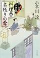 料理番 名残りの雪 包丁人侍事件帖7