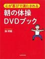 心が喜びで満たされる 朝の体操DVDブック