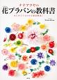 ナナアクヤの花-フラワー-プラバンの教科書 はじめてでもわかる徹底解説!