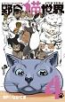 野良猫世界 (4)