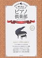 趣味で愉しむ大人のための ピアノ倶楽部 世代をこえて愛される名曲 ドレミふりがな・指づかい付き for beginners PIANO CLUB