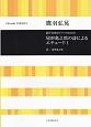 鷹羽弘晃/混声合唱とピアノのための 尾形亀之助の詩によるエチュード1