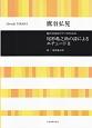 鷹羽弘晃/混声合唱とピアノのための 尾形亀之助の詩によるエチュード2