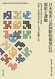 日本発多言語国際情報発信の現状と課題 ヒューマンリソースとグローバルコミュニケーションの