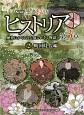 NHK歴史秘話 ヒストリア 第3章 戦国時代編 歴史にかくされた知られざる物語(2)