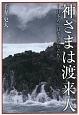 神さまは渡来人-日本人と日本の成り立ち-