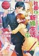 社長といきなり新婚生活!? Saori&Chihiro