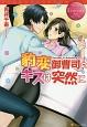 豹変御曹司のキスは突然に Sorami&Sakujiro