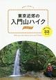 東京近郊の入門山ハイク 花・展望・森 日帰りであるく22コース
