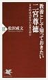 教養として知っておきたい二宮尊徳 日本的成功哲学の本質は何か